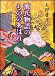 表紙:源氏物語のもののあはれ