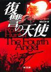 表紙:復讐の天使