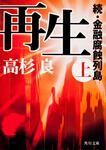 表紙:再生 (上) 続・金融腐蝕列島
