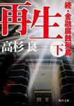 表紙:再生 (下) 続・金融腐蝕列島