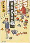 表紙:酒と家庭は読書の敵だ。