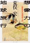 表紙:想像力の地球旅行 荒俣宏の博物学入門