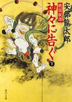 表紙:戦国秘譚 神々に告ぐ(下)
