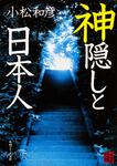 表紙:神隠しと日本人