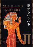 表紙:光の石の伝説 II巫女ウベクヘト