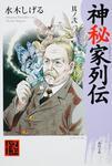 表紙:神秘家列伝 其ノ弐