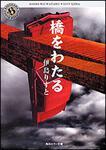 表紙:橋をわたる