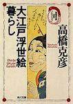表紙:大江戸浮世絵暮らし 高橋克彦迷宮コレクション