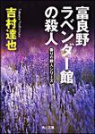 表紙:富良野ラベンダー館の殺人 香りの殺人シリーズ