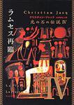 表紙:光の石の伝説 IVラムセス再臨
