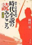 表紙:傑作・力作徹底案内 時代小説の読みどころ 増補版