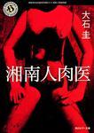 表紙:湘南人肉医