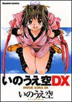 書影:いのうえ空DX