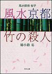 表紙:風水探偵 桜子 風水京都・竹の殺人