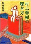 表紙:村上春樹の聴き方