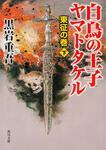 表紙:白鳥の王子 ヤマトタケル-東征の巻-(下)