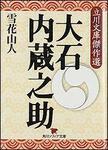 表紙:大石内蔵之助 立川文庫傑作選