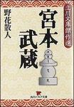 表紙:宮本武蔵 立川文庫傑作選