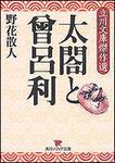表紙:太閤と曽呂利 立川文庫傑作選