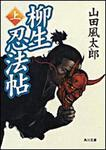 表紙:柳生忍法帖(上)