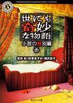 表紙:世にも奇妙な物語 小説の特別編 赤