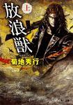 表紙:放浪獣(上)