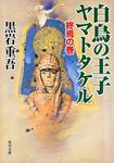 表紙:白鳥の王子 ヤマトタケル-終焉の巻-