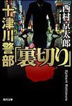 表紙:十津川警部「裏切り」