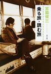 表紙:乗る旅・読む旅