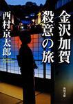 表紙:金沢加賀殺意の旅