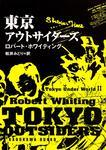 表紙:東京アウトサイダーズ 東京アンダーワールドII