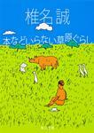 表紙:本などいらない草原ぐらし