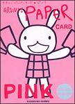 表紙:アランジペーパーカード●ピンク