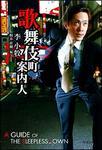 表紙:歌舞伎町案内人