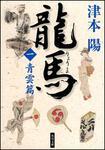 表紙:龍馬(一)青雲篇