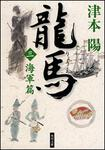 表紙:龍馬(三)海軍篇