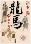 表紙:龍馬(四)薩長篇