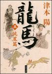 表紙:龍馬(五)流星篇