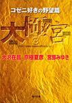 表紙:大極宮3 コゼニ好きの野望篇