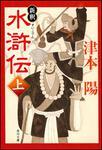 表紙:新釈 水滸伝(上)