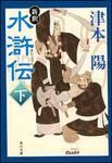 表紙:新釈 水滸伝(下)