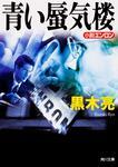 表紙:青い蜃気楼 小説エンロン