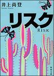 表紙:リスク