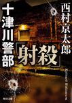 表紙:十津川警部「射殺」