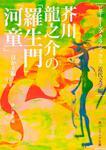 表紙:芥川龍之介の「羅生門」「河童」ほか6編 ビギナーズ・クラシックス 近代文学編
