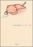 表紙:memo2005 マイメモリー文庫