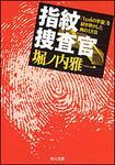 表紙:指紋捜査官 「1c㎡の宇宙」を解き明かした男の1万日