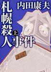 表紙:札幌殺人事件 上