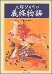 表紙:大塚ひかりの義経物語