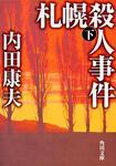 表紙:札幌殺人事件 下